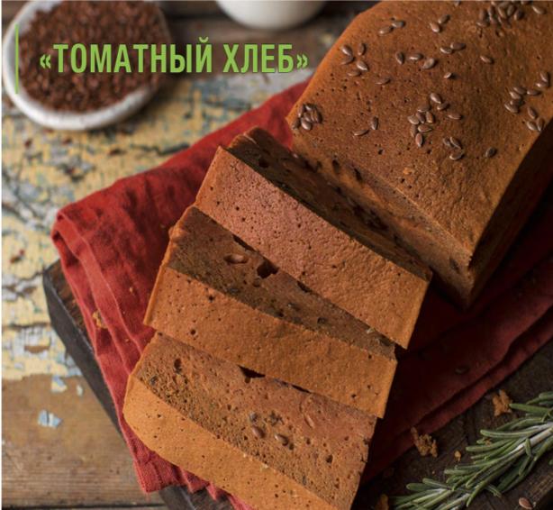 Пшеничный хлеб или томатный?